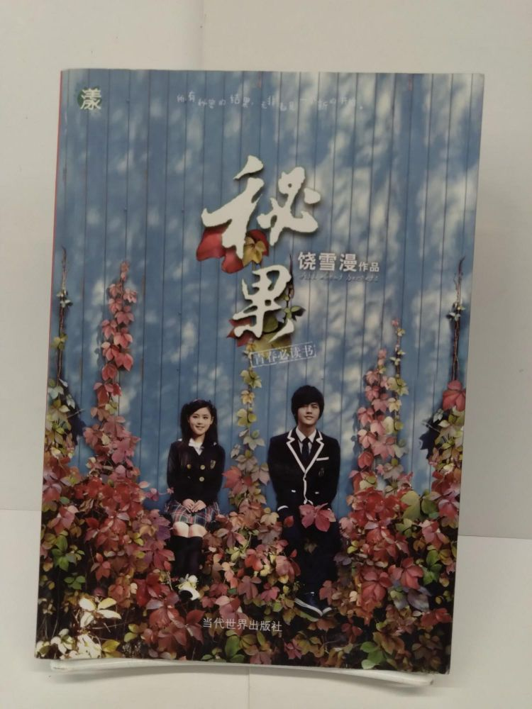 Unknown Title (Chinese Novel)
