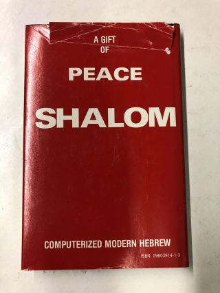 Shalom Home Study Course in Modern Hebrew (Paperback)