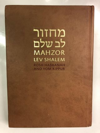 Mahzor Lev Shalem for Rosh Hashanah and Yom Kippur. Rabbi Edward Feld