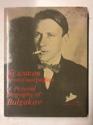 A Pictorial Biography of Mikhail Bulgakov. Ellendea Proffer