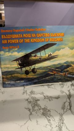 Air Power of the Kingdom of Bulgaria. Dimitar Nediakov