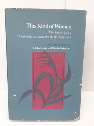 This Kind of Woman: Ten Stories by Japanese Women Writers, 1960-1976. Yukiko Tanaka