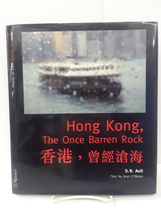 Hong Kong, The Once Barren Rock. S. R. Aull