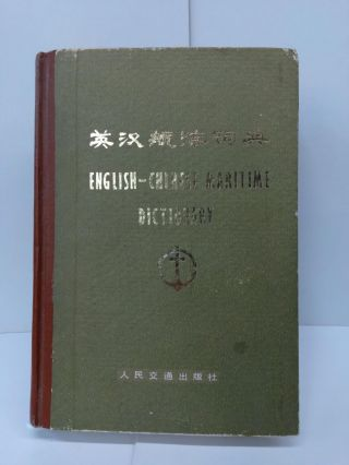 English-Chinese Maritime Dictionary