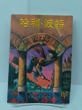 Harry Potter and the Philosopher's Stone (Simplified Chinese Text). J. K. Rowling