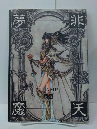 Mokona Apapa Illustration Side RG Veda Clamp